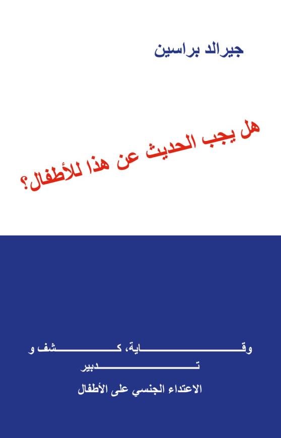 Prévenir, détecter et gérer les abus sexuels subis par les enfants ebook version arabe